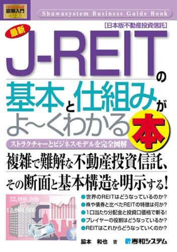 図解入門ビジネス最新J-REITの基本と仕組みがよ~くわかる本 (How‐nual Business Guide Book)の詳細を見る