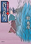 蒼き乱刃: 中條流不動剣 二 (徳間時代小説文庫)