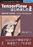TensorFlowはじめました2 機械学習で超解像─Super Resolution (NextPublishing)