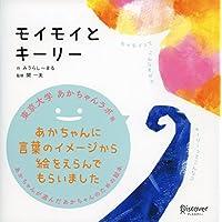 モイモイとキーリー (あかちゃん学絵本)