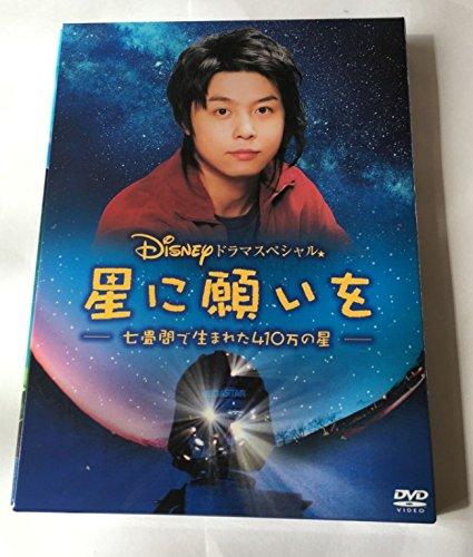 ディズニードラマスペシャル 星に願いを ~七畳間で生まれた410万の星~ [DVD]