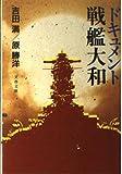 ドキュメント戦艦大和 (文春文庫)