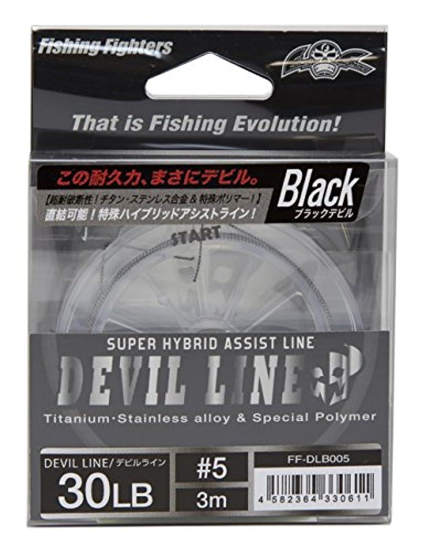 軽減ピクニック思いやりFishing Fighters(フィッシングファイターズ) アシストライン デビルライン ブラック #5