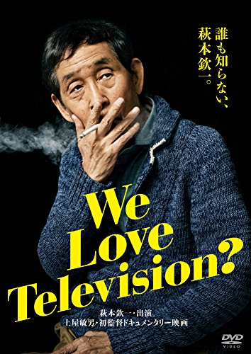 We Love Television?【DVD版】