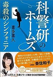 科警研のホームズ 毒殺のシンフォニア (宝島社文庫)
