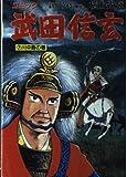 武田信玄―コミック (7) 川中島の巻 (歴史コミック (54))