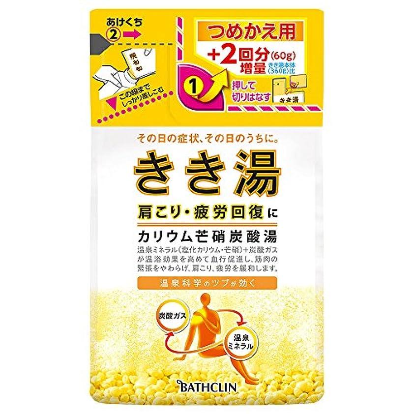 元気な恥ずかしさコマンドきき湯 カリウム芒硝炭酸湯 つめかえ用 420g 入浴剤 (医薬部外品)