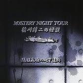 稲川淳二の怪談 MYSTERY NIGHT TOUR Selection4「隔離病棟の地下通路」