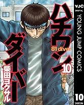 ハチワンダイバー 10 (ヤングジャンプコミックスDIGITAL)