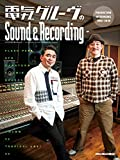 電気グルーヴのSound & Recording 〜PRODUCTION INTERVIEWS 1992-2019 (Rittor Music Mook)
