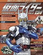 仮面ライダー・オフィシャル・パーフェクトファイル全国版 2017年 2/28 号