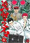 覚悟のススメ 4 (チャンピオンREDコミックス)