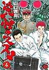 覚悟のススメ(RED) 第4巻
