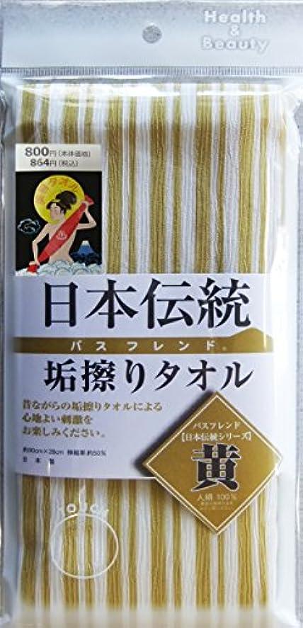 日本伝統 垢すりタオル 黄