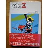 メゾンZ / 石ノ森 章太郎 のシリーズ情報を見る
