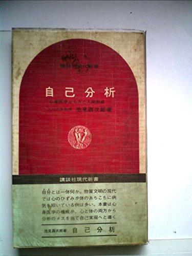 自己分析―心身医学から見た人間形成 (1968年) (講談社現代新書)の詳細を見る