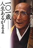 101歳──人生あるがまま