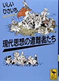 文庫 / いしい ひさいち のシリーズ情報を見る