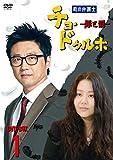 町の弁護士 チョ・ドゥルホ -罪と罰- DVD-BOX1[DVD]
