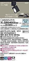 パナソニック(Panasonic) 配線ダクト取付型 LED(昼白色) スポットライト アルミダイカストセードタイプ・拡散タイプ 調光タイプ(ライコン別売) XLGB54905CB1