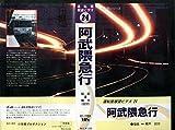 運転室展望ビデオ・阿武隈急行 [VHS]