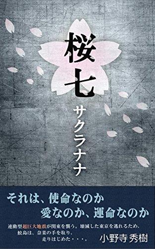 桜七(サクラナナ)の詳細を見る