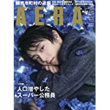AERA (アエラ) 2018年 2/19 増大号【表紙:羽生結弦】[..