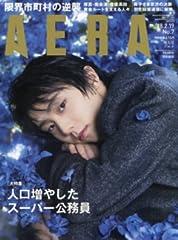 AERA (アエラ) 2018年 2/19 増大号【表紙:羽生結弦】