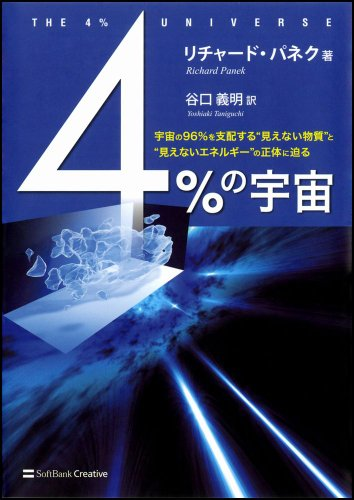 """4%の宇宙 宇宙の96%を支配する""""見えない物質""""と""""見えないエネルギー""""の正体に迫るの詳細を見る"""