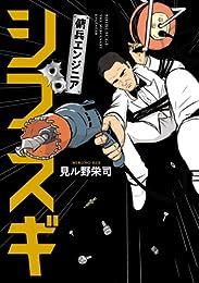傭兵エンジニア シブスギ (中経☆コミックス)