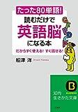 たった「80単語」!読むだけで「英語脳」になる本―――だからすぐ使える!すぐ話せる! (知的生きかた文庫)