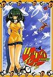 HEAVENイレブン vol.4 (チャンピオンREDコミックス)