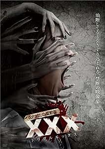 呪われた心霊動画 XXX(トリプルエックス) [DVD]