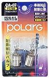 POLARG 耐振仕様 補修バルブ テールランプ ストップランプ S25 24V 21/5W クリア CA-07 P7786