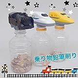 ペットボトル 鉛筆削り 子供たちに大人気 新幹線シリーズ (N700系新幹線)