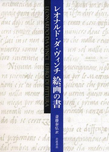 レオナルド・ダ・ヴィンチ 絵画の書