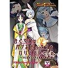 かぐや姫はバブみたっぷりのロリBBAでした。~うさみみメイドと責められムコ殿~ アドベンチャーゲームブック (UNREAL PUBLISHING)