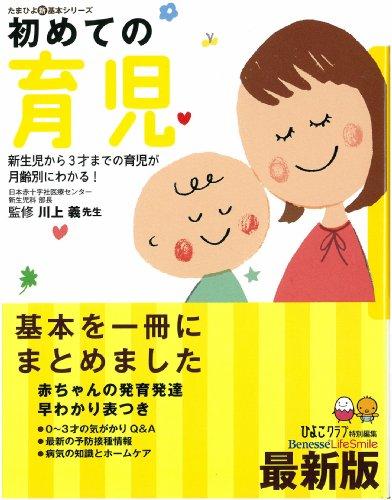 初めての育児—新生児から3才までの育児が月齢別にわかる! (たまひよ新基本シリーズ)