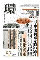 環 Vol.52 〔特集・日-中-米関係を問い直す――アメリカとは何かIII〕 (『環 歴史・環境・文明』 2013年冬号)