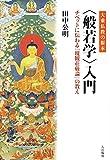 大乗仏教の根本〈般若学〉入門: チベットに伝わる『現観荘厳論』の教え