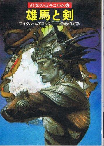 雄馬と剣―紅衣の公子コルム6 (ハヤカワ文庫 SF 561)