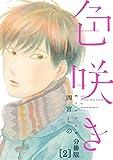 色咲き 分冊版(2) (onBLUE comics)