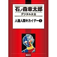 人造人間キカイダー(1) (石ノ森章太郎デジタル大全)