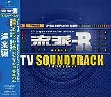 「流派-R」TV サウンドトラック(洋楽編)