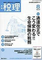 税理 2019年 08 月号 [雑誌]