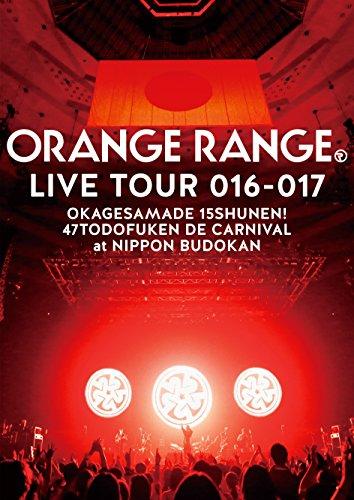 【ORANGE RANGEの2018年ライブ最新情報】ツアーグッズ、セトリ、チケット情報を一挙公開!の画像