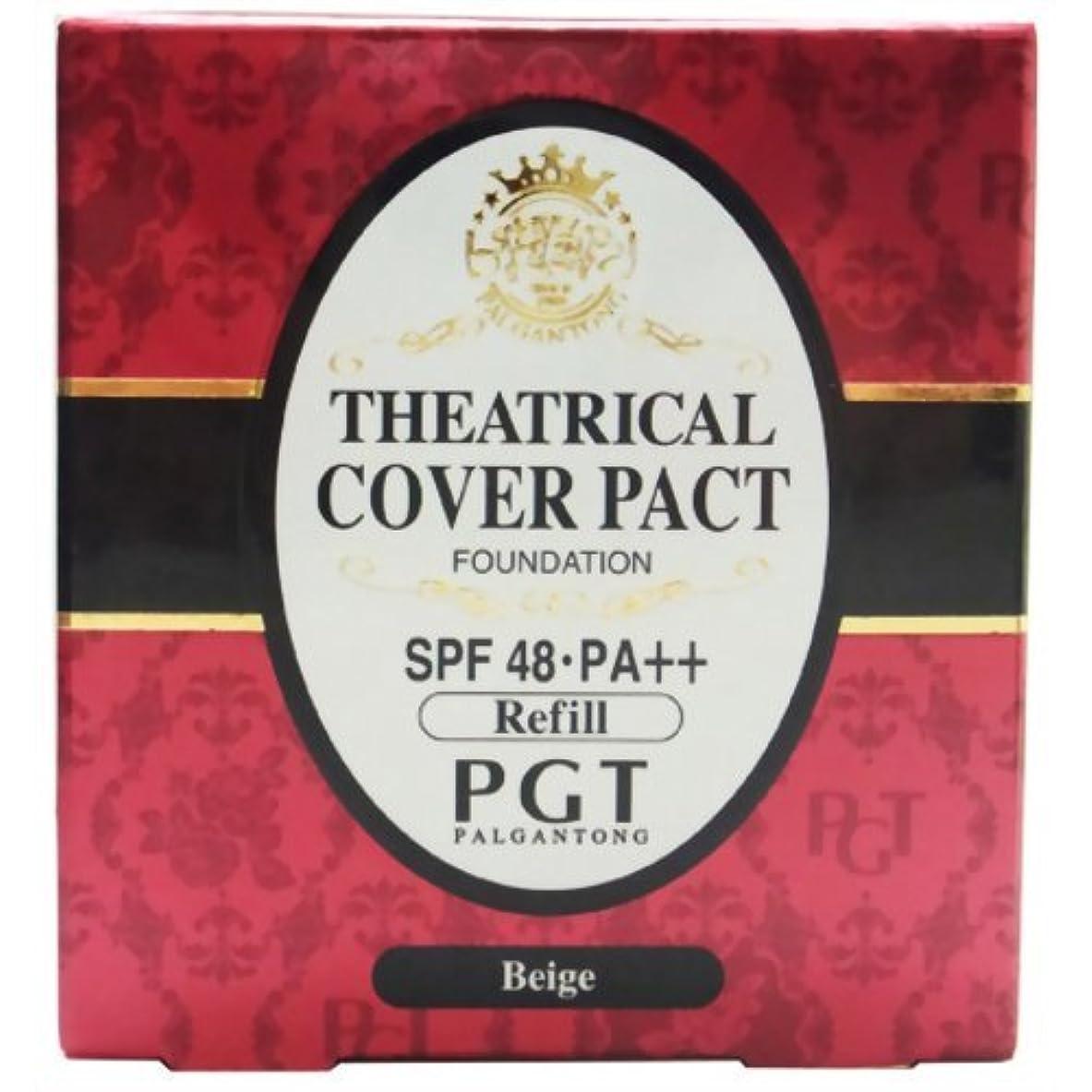 同行ウイルス実際のパルガントン シアトリカルカバーパクト ベージュ パフ付 SPF48?PA++ 10g