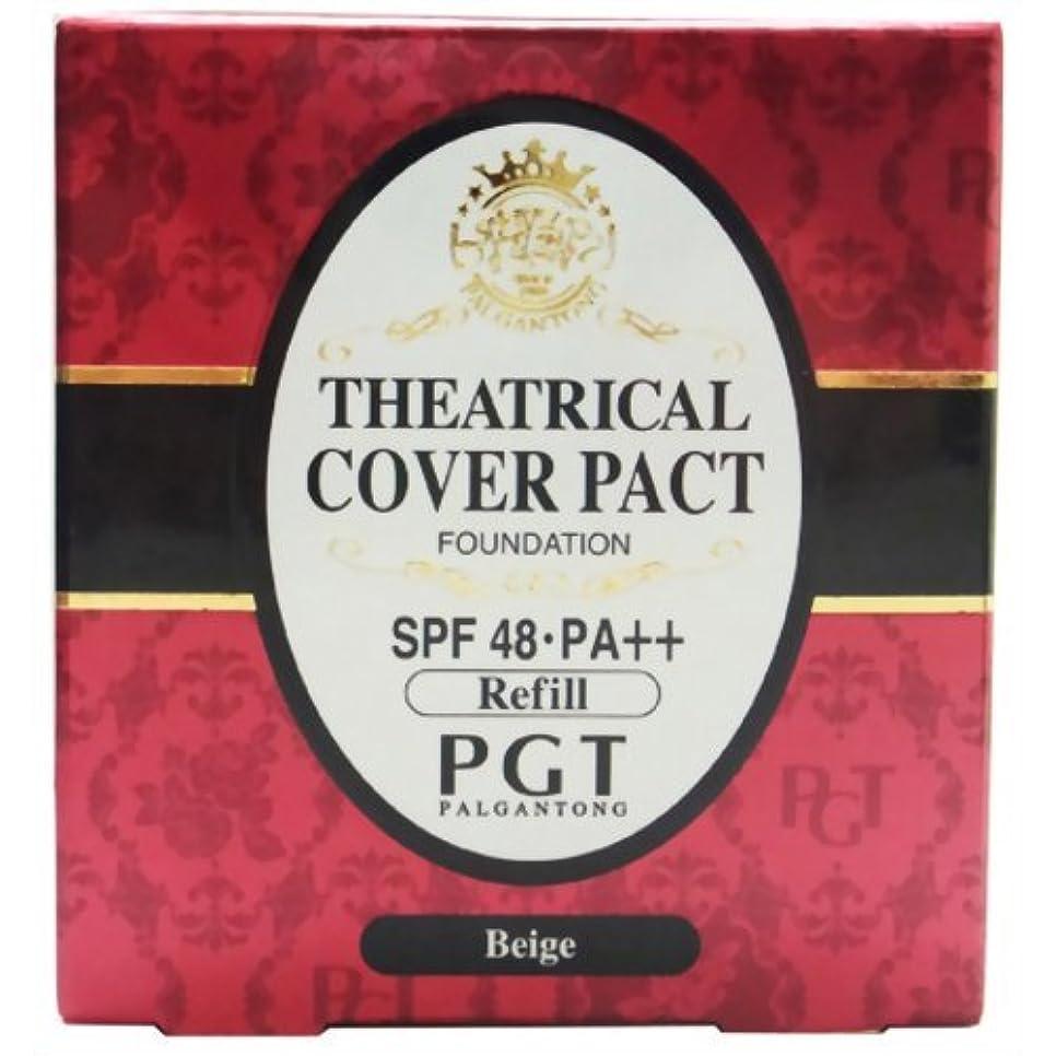 証言するコマースだますパルガントン シアトリカルカバーパクト ベージュ パフ付 SPF48・PA++ 10g