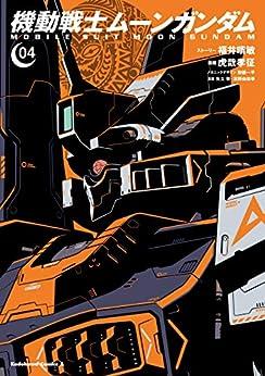 [虎哉 孝征]の機動戦士ムーンガンダム (4) (角川コミックス・エース)