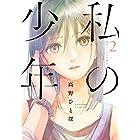 私の少年(2) (アクションコミックス(月刊アクション))
